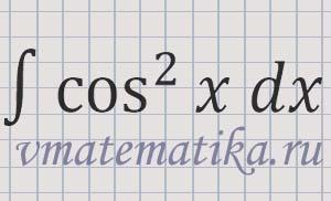 Неопределенный интеграл от косинуса в квадрате